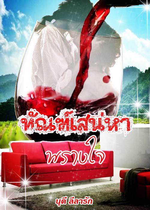 http://ookbeetunwalai.s3.amazonaws.com/files/member/34073/624833306-member.jpg