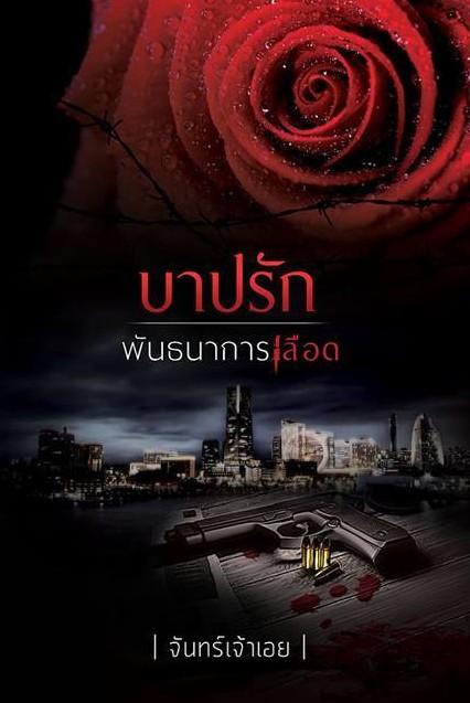 หนังสือสั่งจอง บาปรัก พันธนาการเลือด